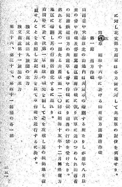 中共粛清作戦山東省西方作戦1