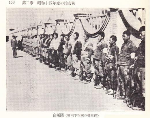 中共粛清作戦自衛団