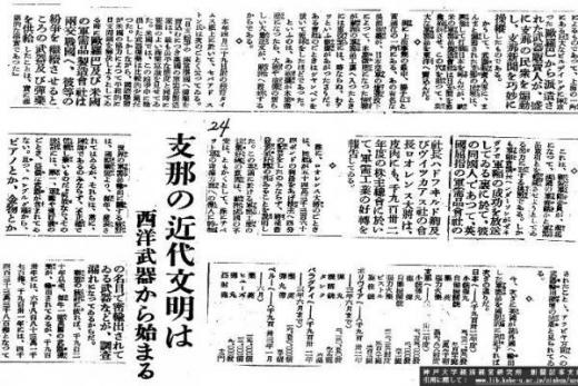 兵器新聞記事4