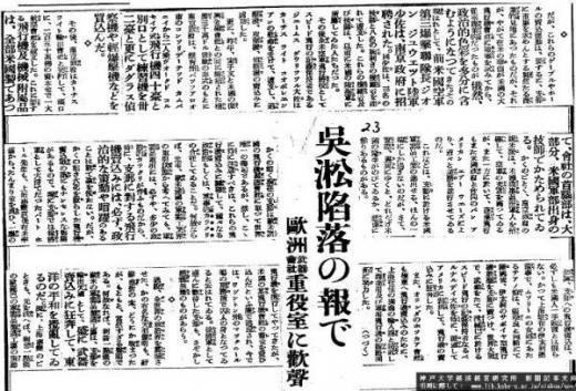 兵器新聞記事3
