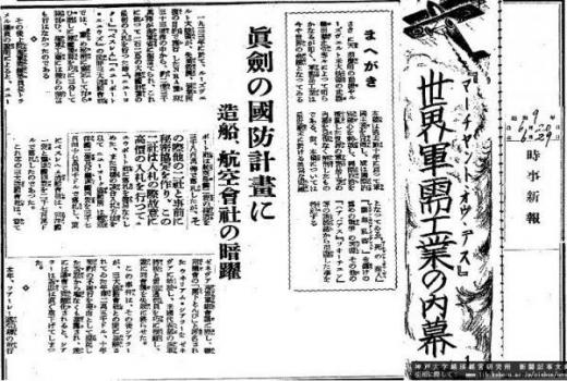 兵器新聞記事1
