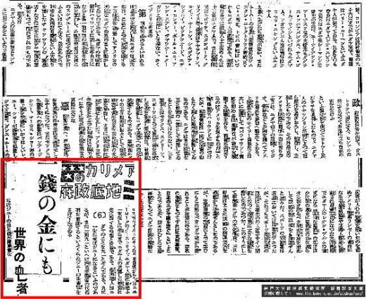 新聞記事ユダ金救済1
