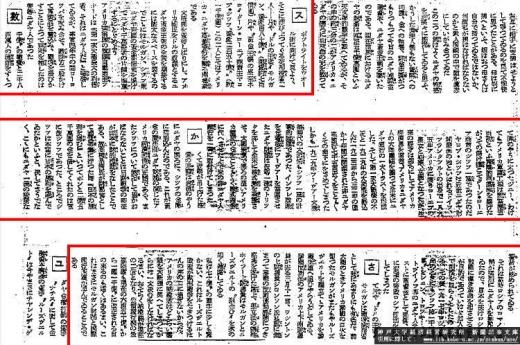 新聞記事ユダ金救済2