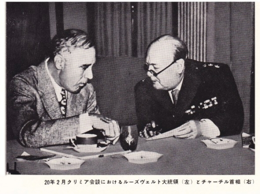 ルーズベルトとチャーチル