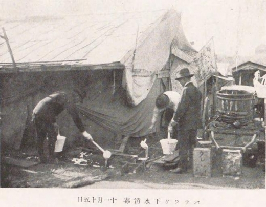 関東大震災下水消毒1