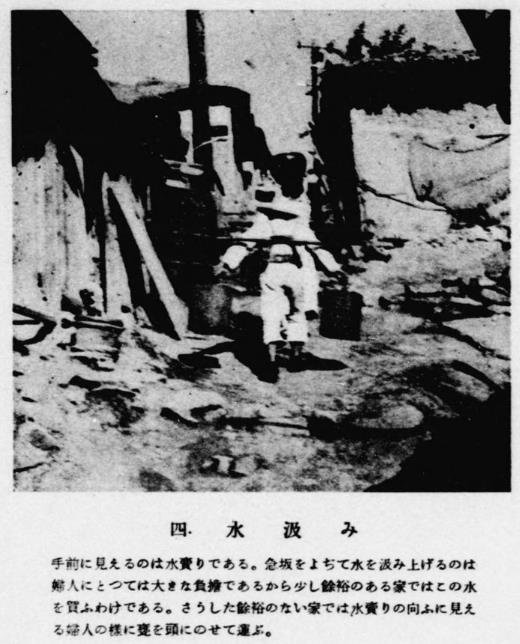 朝鮮土幕水汲み1