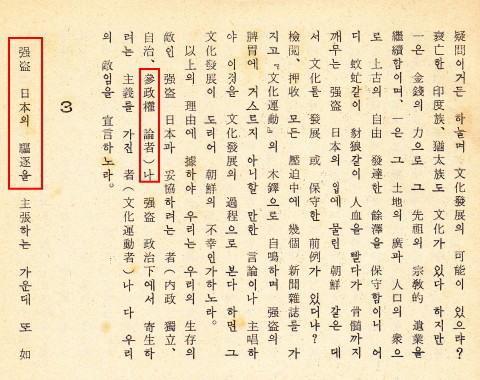 朝鮮革命宣言参政権論者