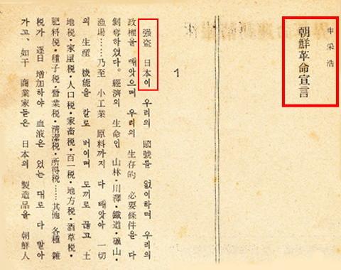 朝鮮革命宣言朝鮮語
