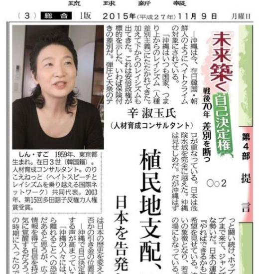 琉球新報シンスゴ1