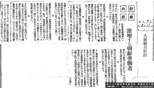 新聞記事激増する朝鮮労働者1