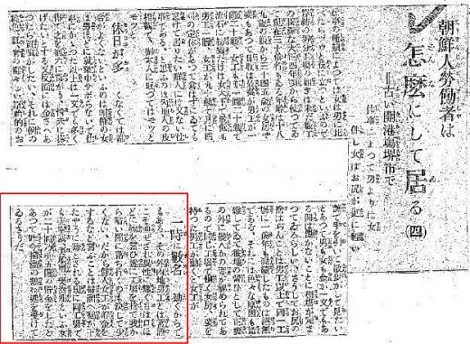新聞記事朝鮮人労働者はどんなにしている1