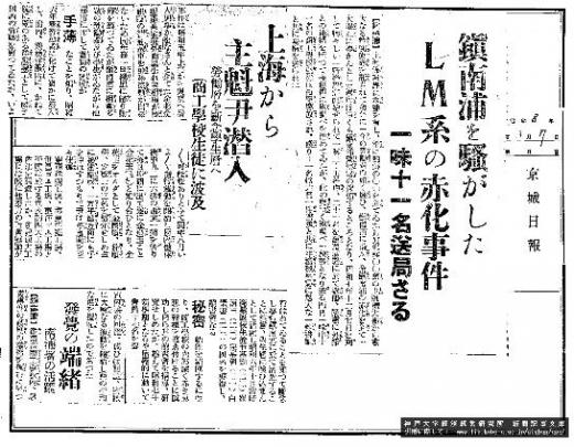 新聞記事鎮南浦赤化事件1