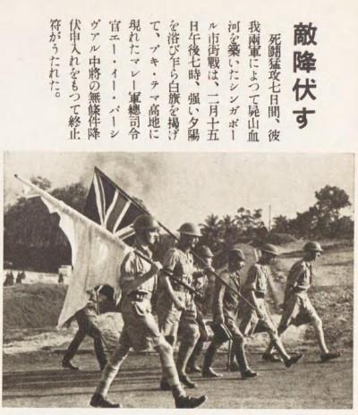 ジョホールイシンガポールギリス軍降伏1_400