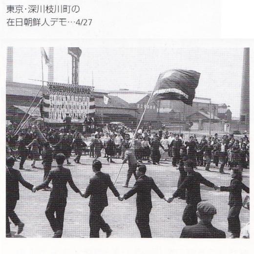 zainichi_demo_1949_3.jpg