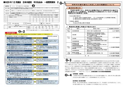 H29年12月議会一般質問資料1-(改訂)2