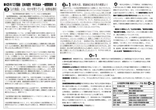 H29年12月議会一般質問資料2(改訂)1