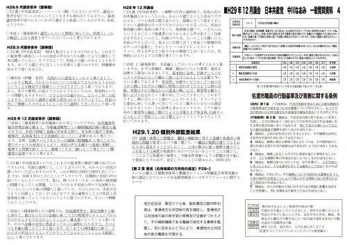 H29年12月議会一般質問資料2(改訂)2