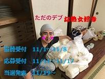 fc2blog_20161120232310eb7.jpg