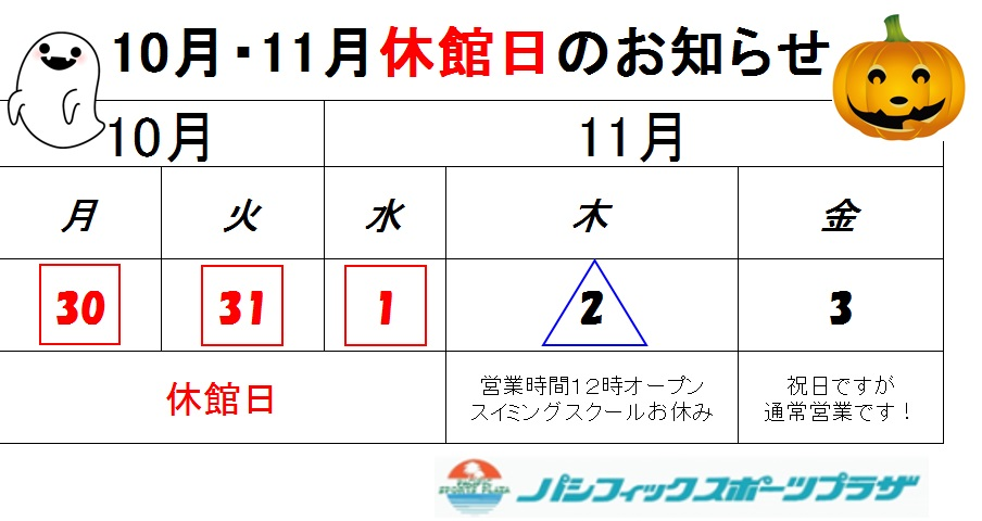 10-11休館日-3