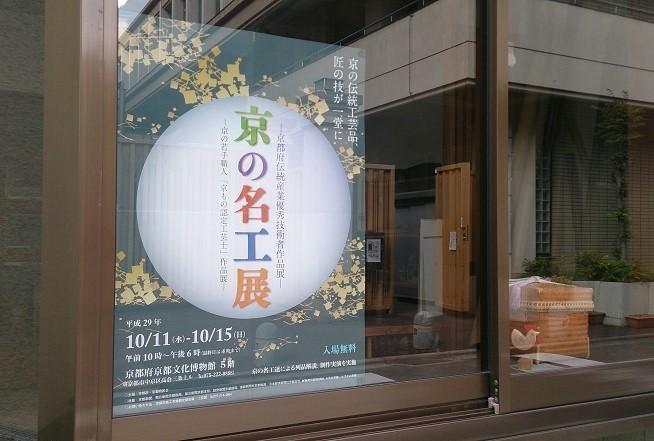 京の名工展2017