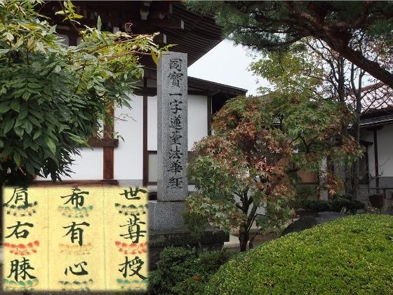 20171025龍興寺と一字蓮台 (560x421)