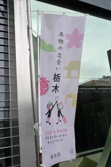 真岡は栃木県