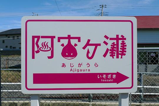 阿字ヶ浦駅の駅名標