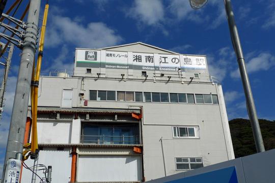 湘南モノレール湘南江の島駅