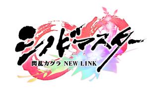 シノビマスター 閃乱カグラ NEW LINK