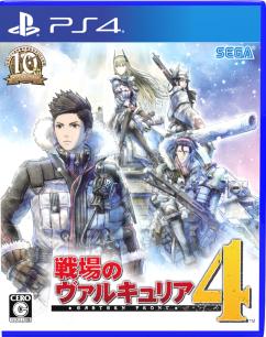 PS4『戦場のヴァルキュリア4』