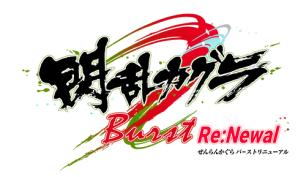 『閃乱カグラ Burst Re:Newal』