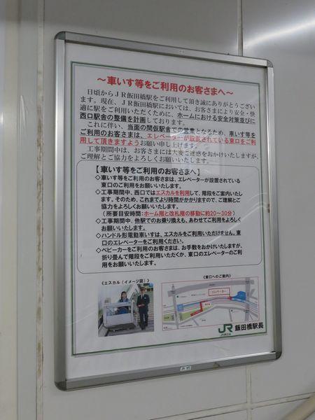 駅構内に掲出されている車椅子での西口利用に関する案内