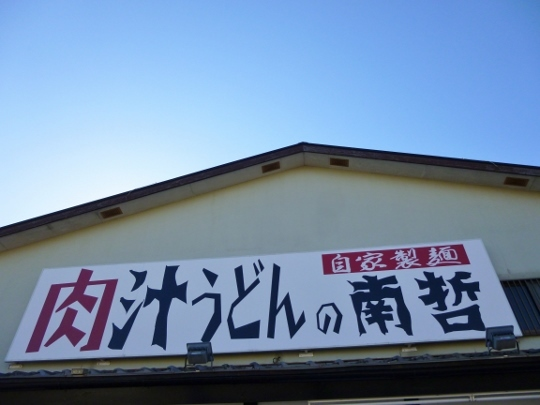 17_11_25-09sagamiko.jpg