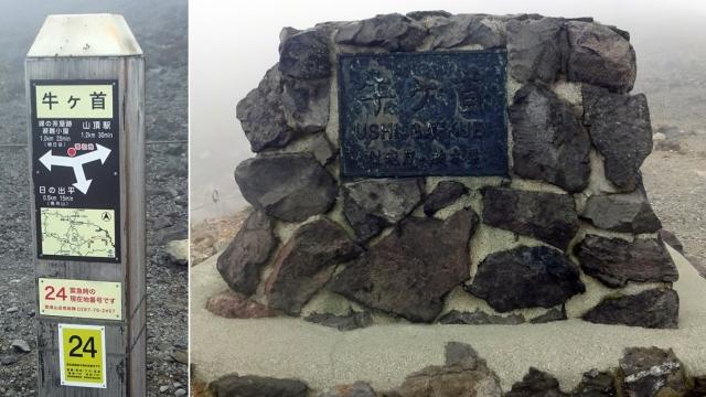6牛ヶ首の道標と石碑
