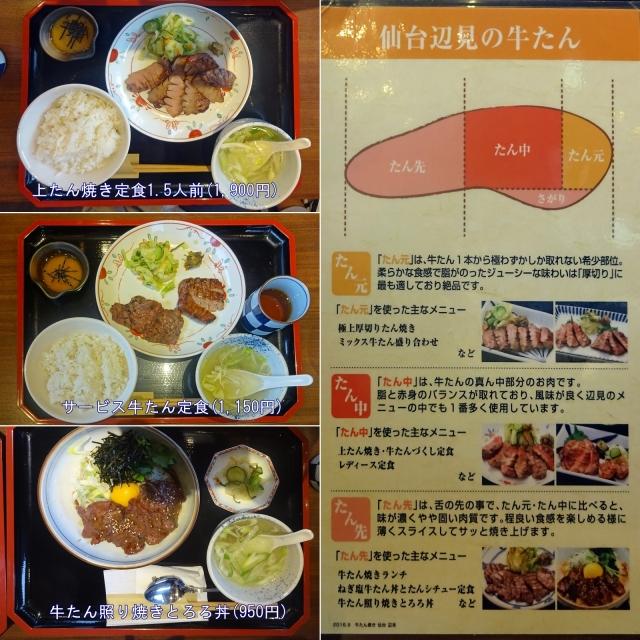 牛タン焼きランチ定食3種と部位解説文字入り