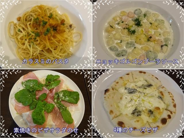 2料理4種