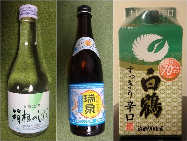 箱根のしずくと沖縄泡盛瑞泉と清酒白鶴