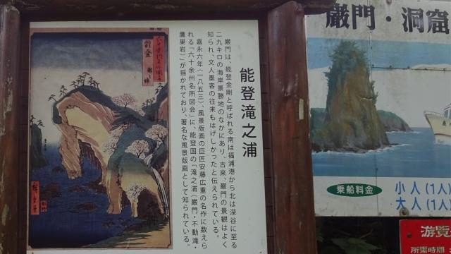 13能登滝之浦