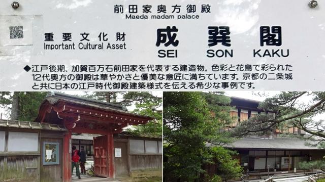8前田家奥方御殿成巽閣(せいそんかく)