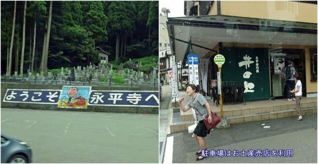 1永平寺駐車場とお土産売店