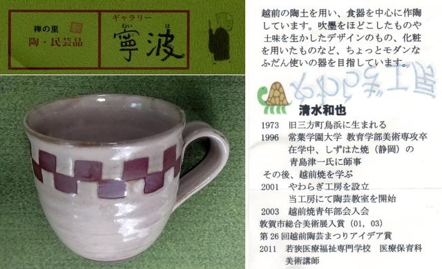 コーヒーカップと作者
