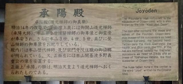 12常陽殿説明板
