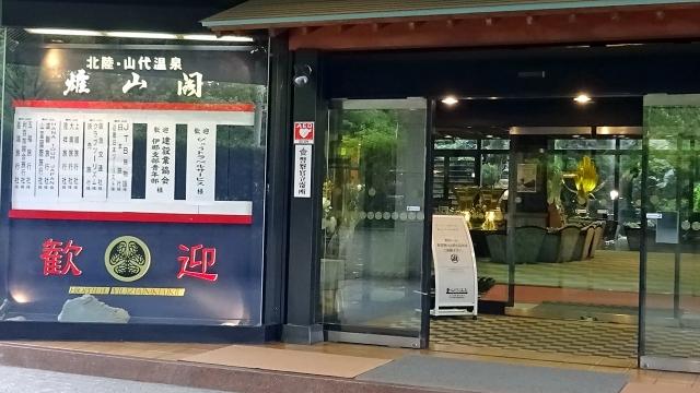 2雄山閣入口