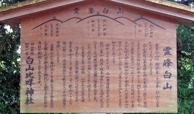 11霊峰白山と白山姫神社
