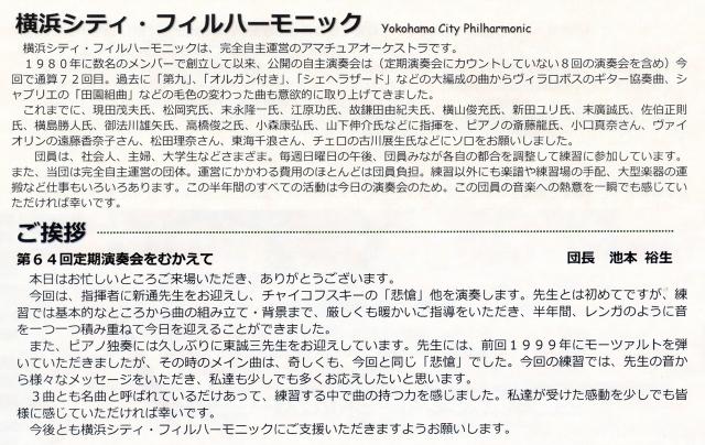 4横浜シティフィルと団長ご挨拶