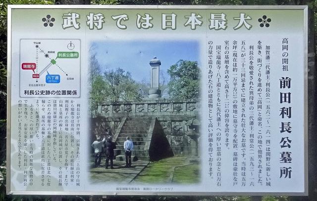 3前田利長公墓所の説明