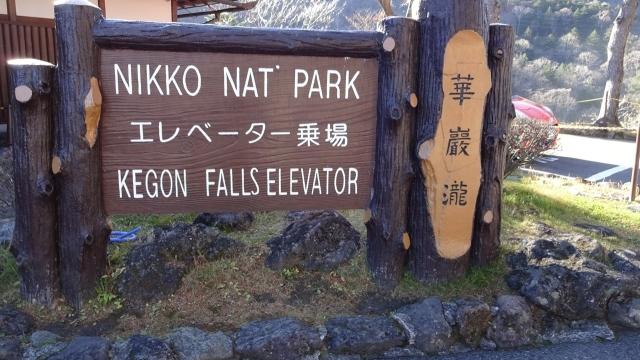 11華厳瀧とエレベーター乗り場案内板