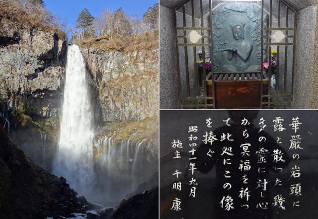 12華厳の滝