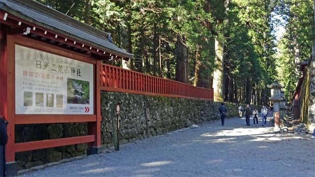 1二荒山神社への参道