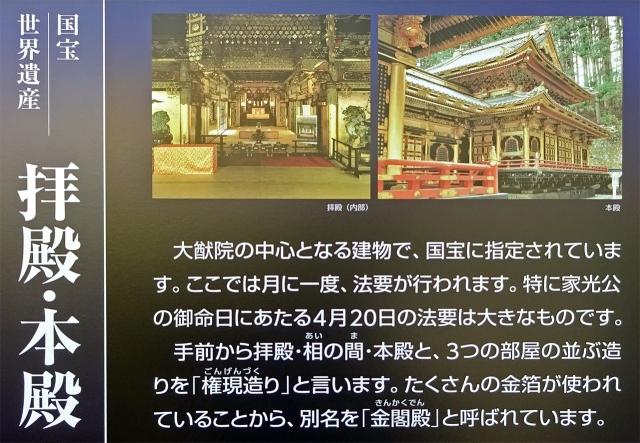 11a拝殿・本殿の説明板